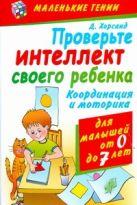 Хорсанд-Мавроматис Д. - Проверьте интеллект своего ребенка. Координация и моторика' обложка книги