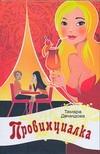 Демидова Тамара - Провинциалка' обложка книги