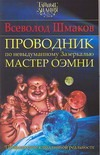 Шмаков Всеволод - Проводник по невыдуманному Зазеркалью. Мастер ОЭМНИ' обложка книги
