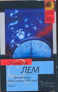 Лем С. - Провокация. Библиотека XXI века. [Записки всемогущего] обложка книги