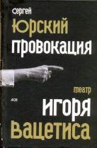 Юрский С.Ю. - Провокация. Театр Игоря Вацетиса' обложка книги