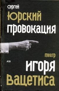Провокация. Театр Игоря Вацетиса Юрский С.Ю.