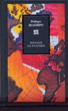 Шапиро Роберт - Прогнозы на будущее' обложка книги