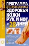 Программа восстановления здоровья  кожи рук и ног за 28 дней Попова Е.