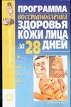 Программа восстановления здоровья кожи лица за 28 дней Абельмас Л.П.