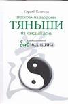 Батечко С.А. - Программа здоровья ТЯНЬШИ на каждый день' обложка книги
