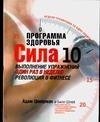 Цикерман А. - Программа здоровья. Сила десяти' обложка книги
