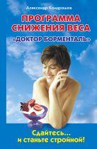 Кондрашов А.В. - Программа снижения веса Доктор Борменталь. Сдайтесь... и станьте стройной!' обложка книги