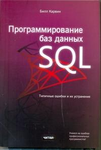 Карвин Билл - Программирование баз данных SQL обложка книги