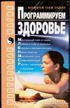 Коваль И.К. - Программируем здоровье' обложка книги