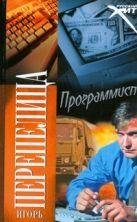 Перепелица Игорь - Программист' обложка книги