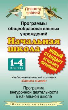 Программы внеурочной деятельности в начальной школе. Начальная школа. 1–4 классы