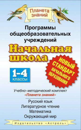 Программы общеобразовательных учреждений. Начальная школа. 1–4 классы Андрианова Т.М.