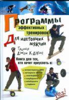 Дэвис Джон К. - Программы эффективных тренировок для настоящих мужчин' обложка книги