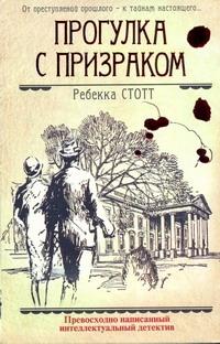 Стотт Ребекка - Прогулка с призраком обложка книги