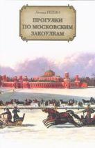 Репин Л.Б. - Прогулки по московским закоулкам' обложка книги