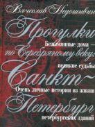 Недошивин В.М. - Прогулки по Серебряному веку. Санкт-Петербург' обложка книги