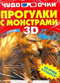 Прогулки с монстрами Резько И.В.