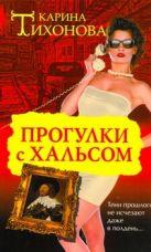 Тихонова К. - Прогулки с Хальсом' обложка книги