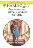 Джеймс Д. - Продажная любовь' обложка книги