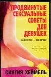 Хеймель С. - Продвинутые сексуальные советы для девушек' обложка книги