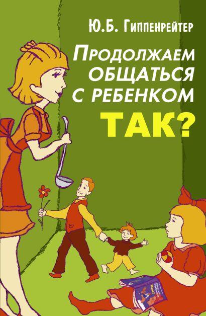 Продолжаем общаться с ребенком. Так? - фото 1