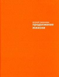 Гришковец Е. Продолжение жжизни ISBN: 978-5-17-063416-3 гришковец е год жжизни