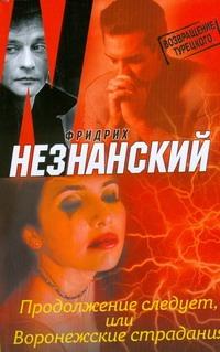 Незнанский Ф.Е. - Продолжение следует,или Воронежские страдания обложка книги