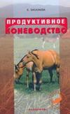 Басалаева Е.В. - Продуктивное коневодство' обложка книги