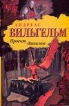 Вильгельм Андреас - Проект Вавилон' обложка книги
