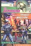 Дубинянская Я. - Проект Миссури' обложка книги
