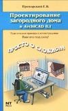 Прохорский Г.В. - Проектирование загородного дома в ArchiCAD 8.1' обложка книги