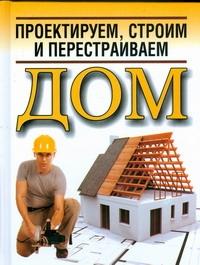 Белов Н.В. - Проектируем, строим и перестраиваем  дом обложка книги