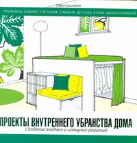 Проекты внутреннего убранства дома от book24.ru