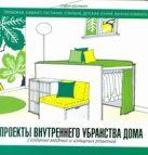 Шострем София - Проекты внутреннего убранства дома' обложка книги
