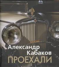 Проехали. Машины прошлого века в воспоминаниях и картинках