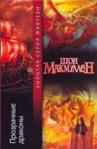 Макмуллен Ш. - Прозрачные драконы' обложка книги