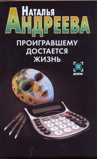 Проигравшему достается жизнь Андреева Н.В.