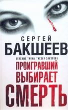 Бакшеев С.П. - Проигравший выбирает смерть' обложка книги