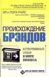 Райс Э. - Происхождение брэндов, или Естественный отбор в мире бизнеса' обложка книги