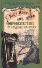 Изнер Клод - Происшествие на кладбище Пер-Лашез' обложка книги