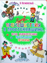 Происшествия в Простоквашино, или Изобретения почтальона Печкина