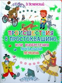 Происшествия в Простоквашино, или Изобретения почтальона Печкина Успенский Э.Н.