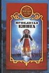 Иволгина Д. - Проклятая книга' обложка книги