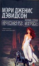 Дэвидсон М.Д. - Проклятие Дерика' обложка книги