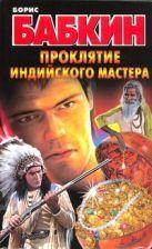 Бабкин Б.Н. - Проклятие индийского мастера' обложка книги