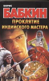 Проклятие индийского мастера Бабкин Б.Н.