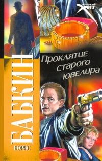 Проклятие старого ювелира Бабкин Б.Н.