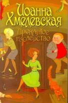 Хмелевская И. - Проклятое наследство' обложка книги