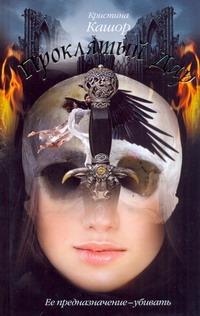 Кашор Кристина - Проклятый Дар обложка книги